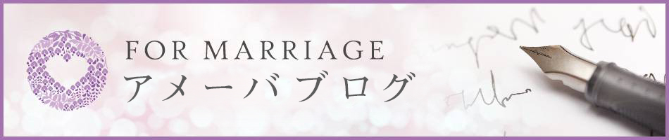 名古屋 結婚相談所 FOR MARRIAGE 公式ブログ(ameba)